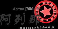 Имя Алена по-китайски читается «алена»
