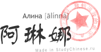Имя Алина по-китайски читается «алиньна»