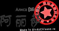 Имя Алиса по-китайски читается «алиса»