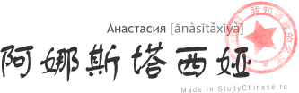 Имя Анастасия по-китайски читается «анасытасия»