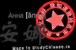 Имя Анна по-китайски читается «анна»