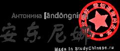 Имя Антонина по-китайски читается «аньдуннина»