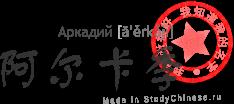 Имя Аркадий по-китайски читается «аэркацзи»