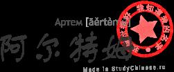 Имя Артем по-китайски читается «аэртему»