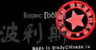 Имя Борис по-китайски читается «болисы»