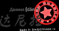 Имя Даниил по-китайски читается «данила»