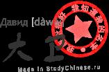 Имя Давид по-китайски читается «давэй»