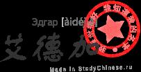Имя Эдгар по-китайски читается «айдэцзя»