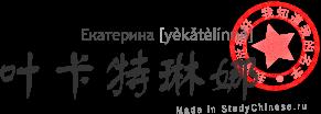 Имя Екатерина по-китайски читается «екатэлиньна»