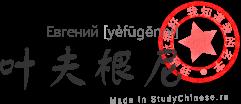 Имя Евгений по-китайски читается «ефугэньни»