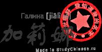 Имя Галина по-китайски читается «цзялина»