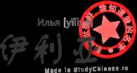 Имя Илья по-китайски читается «илия»