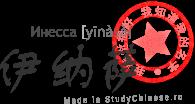 Имя Инесса по-китайски читается «инаса»