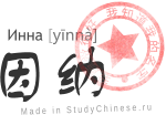 Имя Инна по-китайски читается «инна»