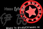 Имя Иван по-китайски читается «ива»
