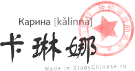 Имя Карина по-китайски читается «калинна»