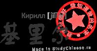 Имя Кирилл по-китайски читается «цзилиэр»