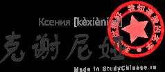 Имя Ксения по-китайски читается «кэсения»