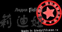 Имя Лидия по-китайски читается «лидия»