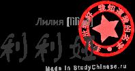 Имя Лилия по-китайски читается «лилия»