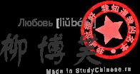 Имя Любовь по-китайски читается «любофу»