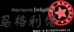 Имя Маргарита по-китайски читается «магэлита»