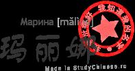 Имя Марина по-китайски читается «малина»