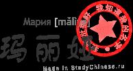 Имя Мария по-китайски читается «малия»