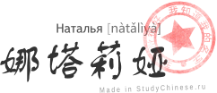 Имя Наталья по-китайски читается «наталия»