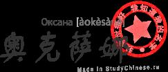 Имя Оксана по-китайски читается «аокэсана»