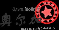 Имя Ольга по-китайски читается как «аоэрцзя»