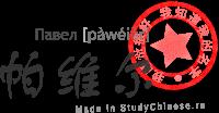 Имя Павел по-китайски читается «павэйэр»