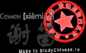 Имя Семен по-китайски читается «семяо»