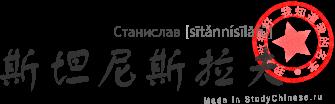 Имя Станислав по-китайски читается «сытаньнисылафу»