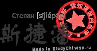 Имя Степан по-китайски читается «сыцзепань»
