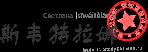 Имя Светлана по-китайски читается «сывэйтэлана»