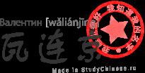 Имя Валентин по-китайски читается «валяньцзин»
