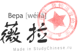Имя Вера по-китайски читается «вэйла»