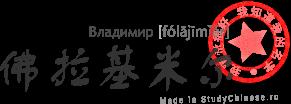 Имя Владимир по-китайски читается «фолацзимиэр»