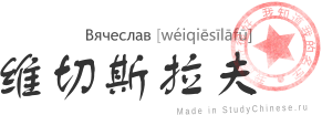 Имя Вячеслав по-китайски читается «вэйцесылафу»