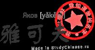 Имя Яков по-китайски читается «якэфу»