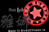 Имя Яна по-китайски читается «яна»