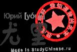 Имя Юрий по-китайски читается «юли»