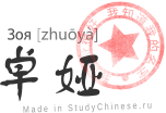 Имя Зоя по-китайски читается «чжоя»