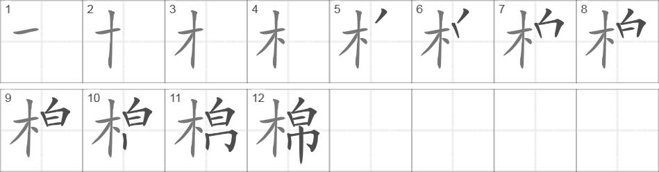 Обозначение китайских иероглифов в картинках рабочая тетрадь