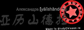 Имя Александра по-китайски читается «ялишаньдэла»