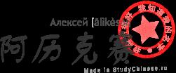 Имя Алексей по-китайски читается «аликэсай»