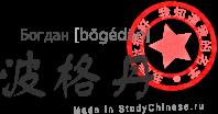 Имя Богдан по-китайски читается «богэдан»