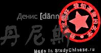 Имя Денис по-китайски читается «даньнисы»