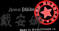 Имя Диана по-китайски читается «дайаньна»